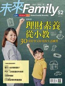 未來Family 52