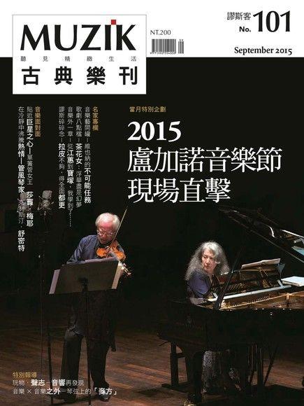 MUZIK古典樂刊 09月號/2015 第101期 (右翻)