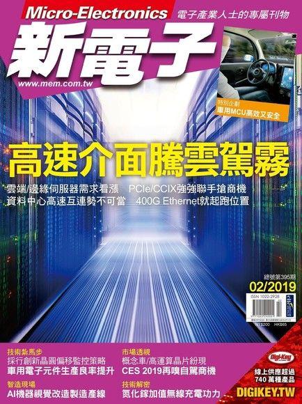 新電子科技雜誌 02月號/2019 第395期