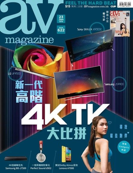 AV magazine雙周刊 622期 2015/06/23