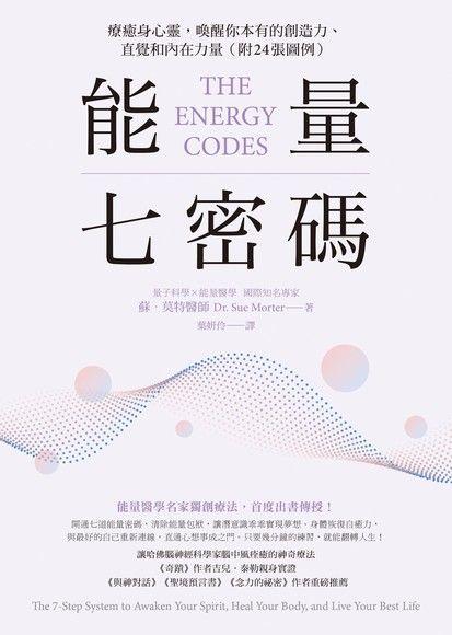 能量七密碼