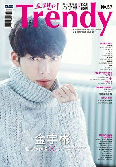 TRENDY偶像誌 No.57