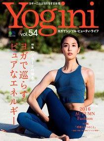 Yogini Vol.54 【日文版】