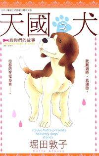 天國之犬-狗狗們的故事(全)