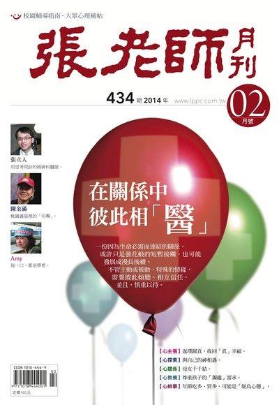 張老師月刊2014年2月/434期