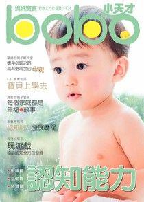 媽媽寶寶寶寶版 12月號/2016 第358期