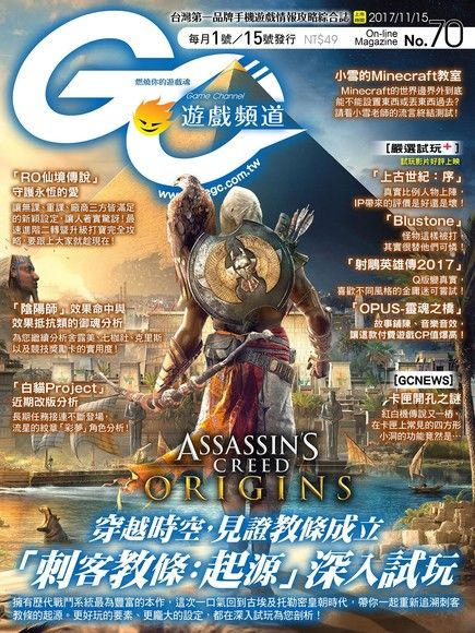 Game Channel 遊戲頻道雙週刊 第70期 2017/11/15
