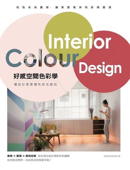 好感空間色彩學:懂設計更要懂色彩怎麼玩