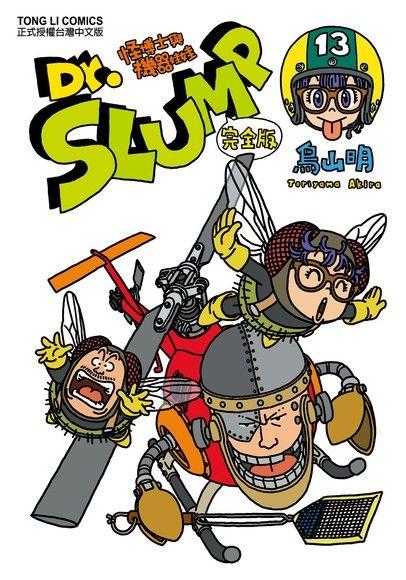 Dr.SLUMP怪博士與機器娃娃完全版 (13)