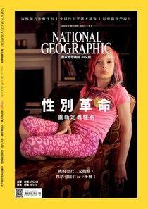 國家地理雜誌2017年1月號