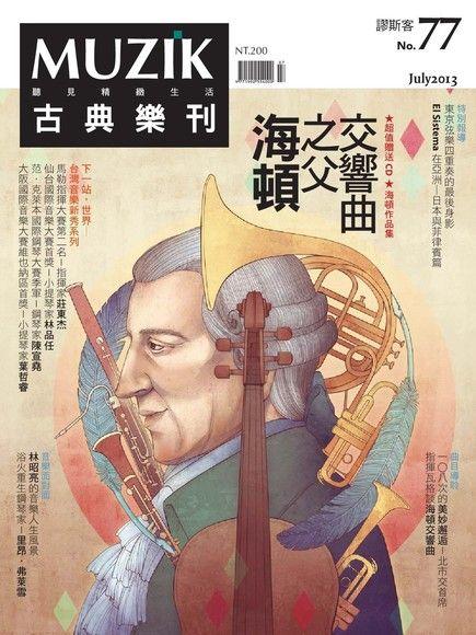 MUZIK古典樂刊 07月號/2013 第77期 (右翻)