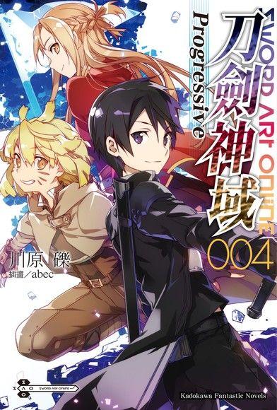 Sword Art Online刀劍神域 Progressive (4)(小說)