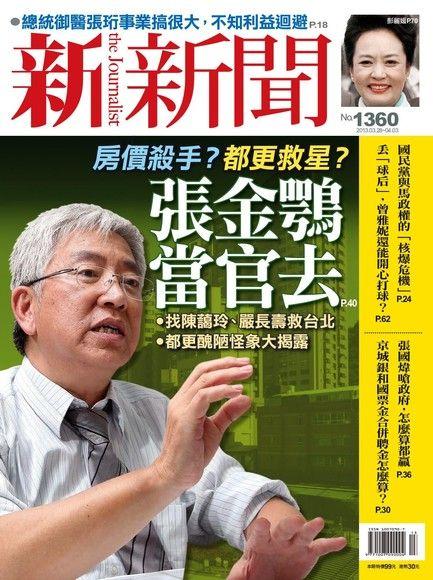 新新聞 第1360期 2013/03/28