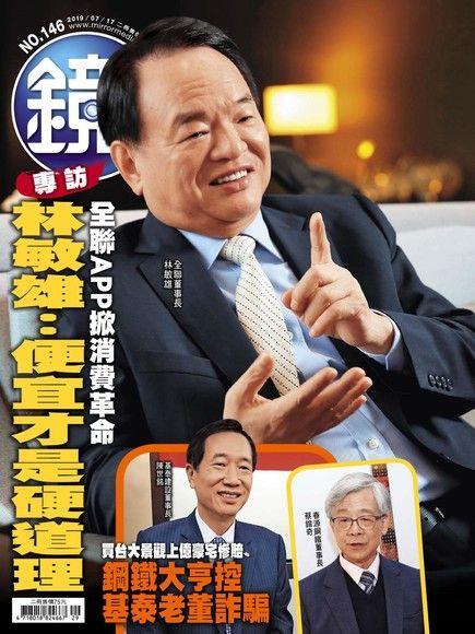 鏡週刊 第146期 2019/07/17