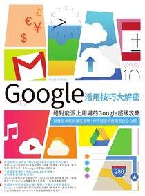 Google活用技巧大解密