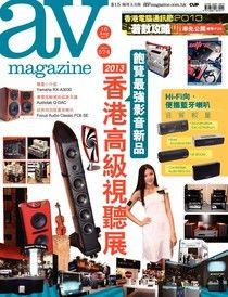 AV magazine周刊 574期 2013/08/16