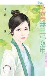 美男無三小路用【重生 上卷】(限)