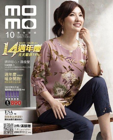 MOMO購物型錄-10月號