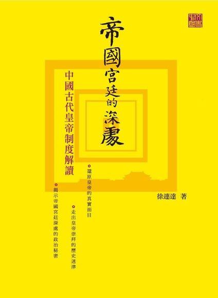 帝國宮廷的深處:中國古代皇帝制度解讀