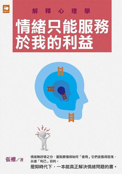 解釋心理學
