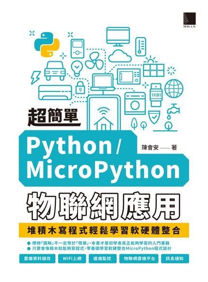 超簡單Python/MicroPython物聯網應用:堆積木寫程式輕鬆學習軟硬體整合