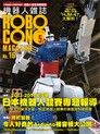 ROBOCON 機器人雜誌第16期 2014年5月號