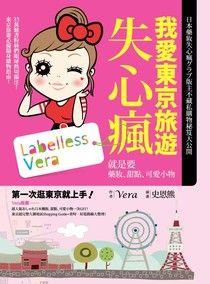 我愛東京旅遊失心瘋:就是要藥妝、甜點、可愛小物