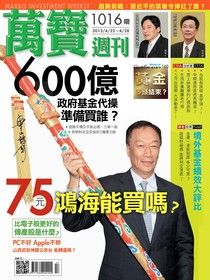 萬寶週刊 第1016期 2013/04/19