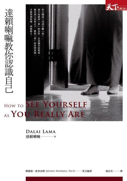 達賴喇嘛教你認識自己