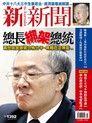 新新聞 第1392期 2013/11/06