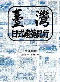 臺灣日式建築紀行
