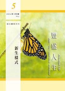 豐盛人生靈修月刊 05月號/2014 第57期