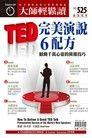 大師輕鬆讀525:TED 完美演說 6 配方