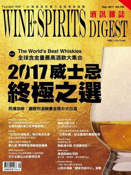 酒訊Wine & Spirits Digest 09月號2017 第135期