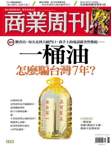 商業周刊 第1353期 2013/10/23