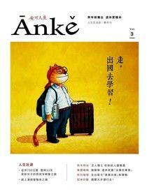 Anke安可人生雜誌第3期