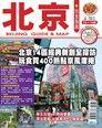 北京玩全指南 '13~'14版