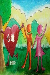 心境(中文繁體版)