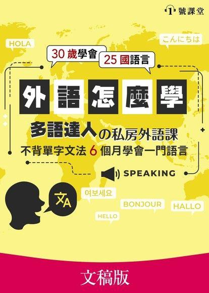 外語怎麼學?(課程講義版)
