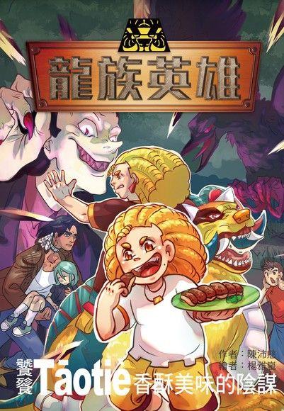 龍族英雄〔饕餮〕:香酥美味的陰謀