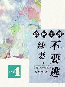 京創002絕世寵婚:辣妻,不要逃(四之四)