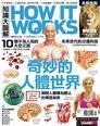 HOW IT WORKS知識大圖解國際中文版 07月號/2015 第10期