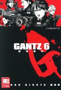 GANTZ殺戮都市(06)
