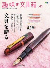 趣味的文具箱 Vol.41【日文版】