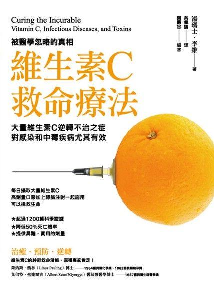 維生素C救命療法