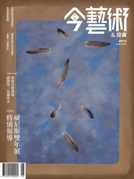 典藏今藝術&投資 06月號/2019 第321期