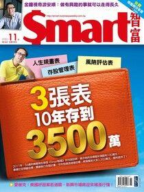 Smart 智富 11月號/2020 第267期