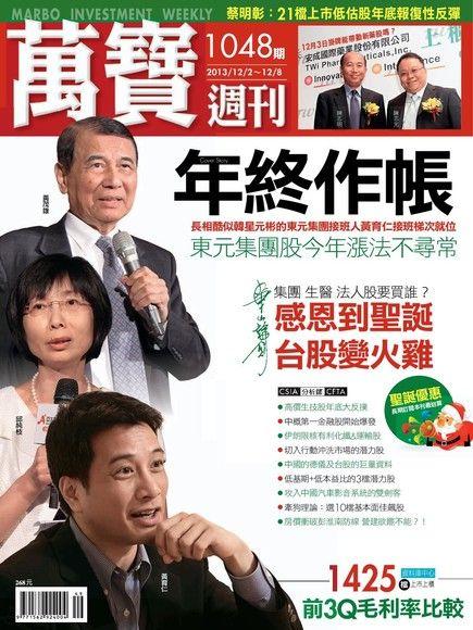 萬寶週刊 第1048期 2013/11/29