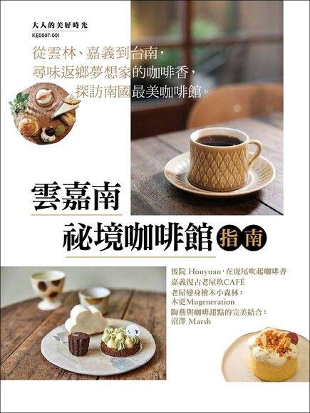雲嘉南 祕境咖啡館指南
