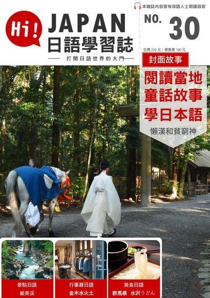 HI!JAPAN日語學習誌 01月號 2018 第30期